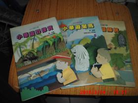 小小旅行家:小华游菲律宾+小华游星马+小华游苏杭 (3册合售)
