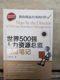 世界500强人力资源总监管理笔记(2018.8重印)