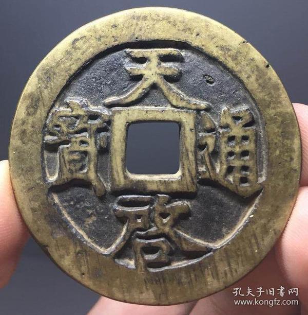 铜钱(4号)