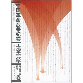 中国革命战争纪实:土地革命战争--南方游击战争卷
