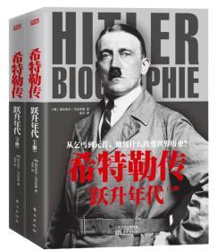 希特勒传-跃升年代-(上.下册)