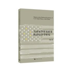 美国对华贸易政策政治经济学研究