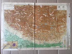 民国极罕见版 西藏地图 8开 内有拉萨图 背面新疆图差 民国地图 民国西藏地图