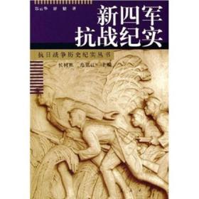中国革命战争纪实:抗日战争--新四军卷