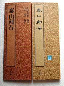 【泰山刻石(经折装)】篆书基本丛书 雄山阁1997年版 邓石如