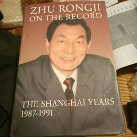 ZHU RONGJI ON THE RECORD the shanghai years 1987-1991