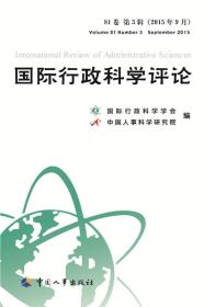 国际行政科学评论(81卷第3辑)