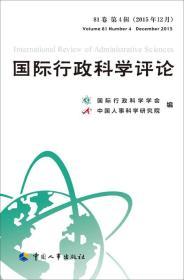国际行政科学评论(81卷 第4辑)