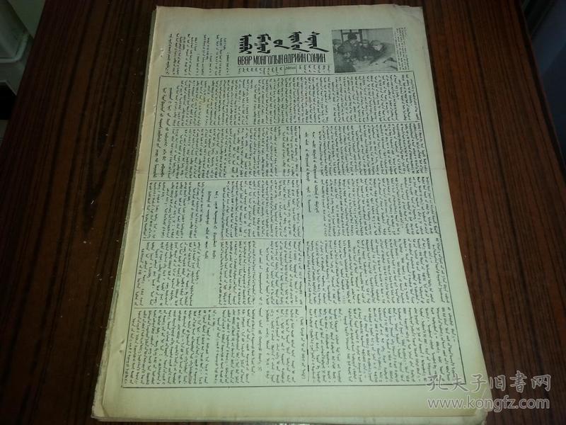 1955年2月26日《内蒙古日报》蒙文版844