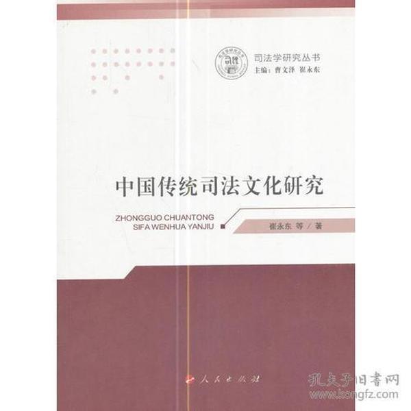 中国传统司法文化研究(司法学研究丛书)