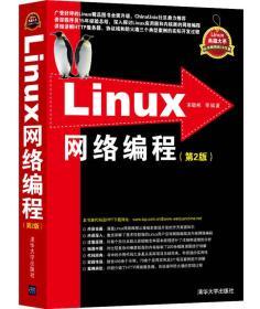 Linux典藏大系:Linux网络编程