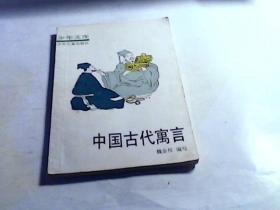 中国古代寓言。