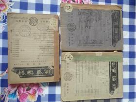 地质论评 (第十一卷第1--6期,三册合售)中华民国三十五年出版