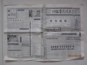 停刊号----《旧书交流信息》