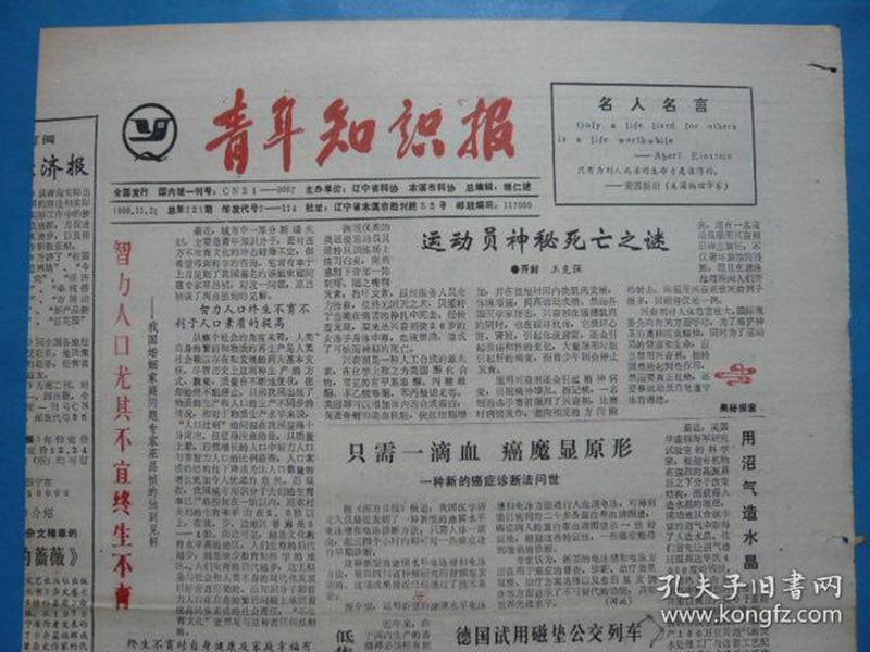 《青年知识报》1990.11.21。秋毫之末里的大千世界——介绍显微摄影。锡铅锑