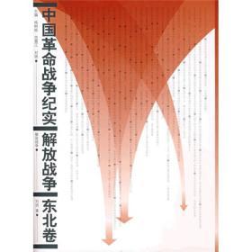 中国革命战争纪实:解放战争--东北卷