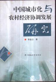 中国城市化与农村经济协调发展研究