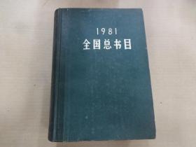 1981 全国总书目