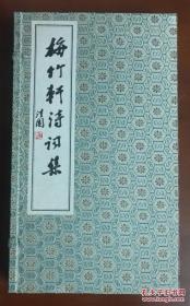梅竹轩诗词集(16开线装 全一函二册)