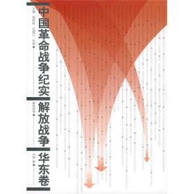 中国革命战争纪实:解放战争--华东卷