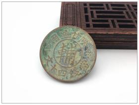 陕甘同用 辅字币 当钱四十文 城市许用 孔 铜元 铜板 龙元 铜币 HT221