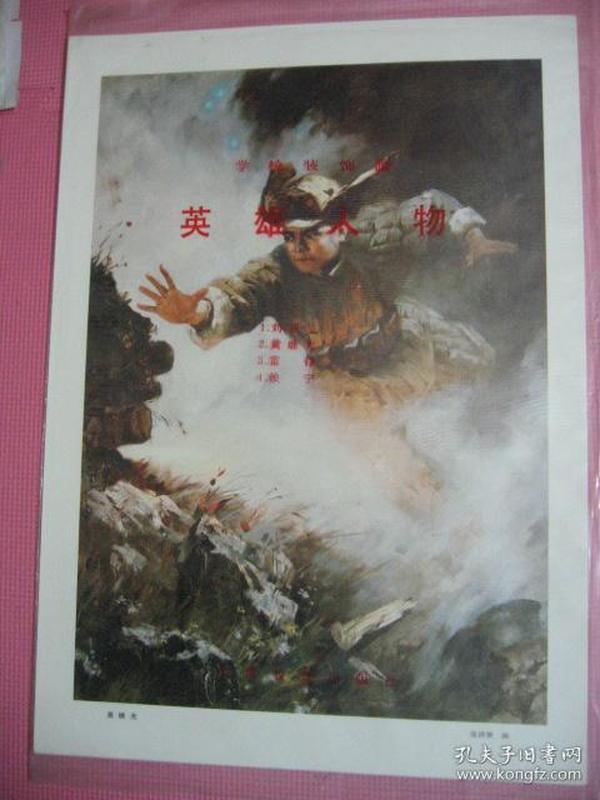 学校装饰画  英雄人物 刘胡兰 黄继光 雷锋 赖宁