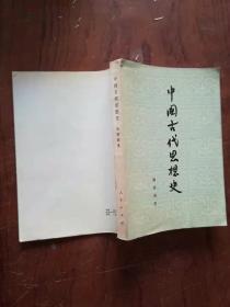 【中国古代思想史  , 大32开