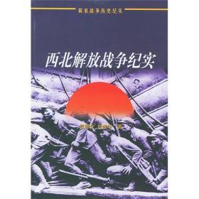 中国革命战争纪实:解放战争--西北卷