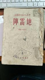 地雷阵(短篇小说选)【民国旧书】