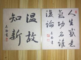 色纸 日本毛笔书法《温故知新》等色纸两张合售 太极书 硬纸板【手写非印刷品】钤印