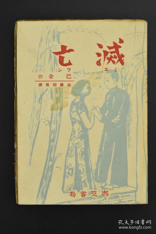 """毛边书《灭亡》巴金作 1册全 在北洋军阀统治下沾满了""""腥红的血""""的上海为背景,描写一些受到五四新思潮鼓舞,因而寻求社会解放道路的知识青年的苦闷和抗争  兴亚书局 1940年发行 日文原版"""