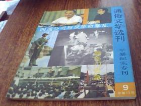 通俗文学选刊(1989年第9期总第13期)
