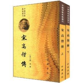 宋高僧传(全2册)