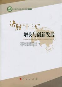 """内蒙古发展研究文库2016·决胜""""十三五"""":增长与创新发展"""