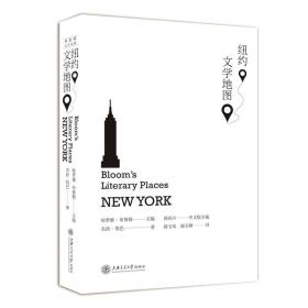 纽约文学地图