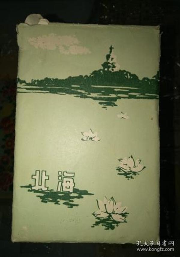 北海明信片10张一套全 1959年6月一版一印 文物出版社