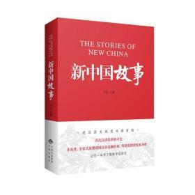 新中国故事