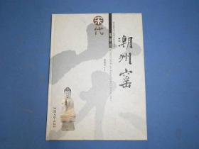 宋代笔架山潮州窑-大16开精装一版一印