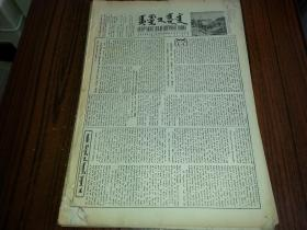 1955年2月27日《内蒙古日报》蒙文版845
