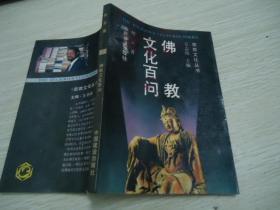 佛教文化百问   [宗教文化丛书]