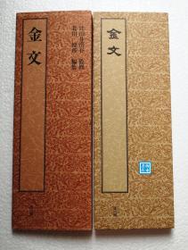 【金文(经折装)】篆书基本丛书 雄山阁1997年版 邓石如