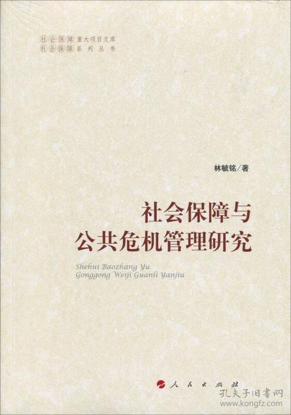 社会保障与公共危机管理研究
