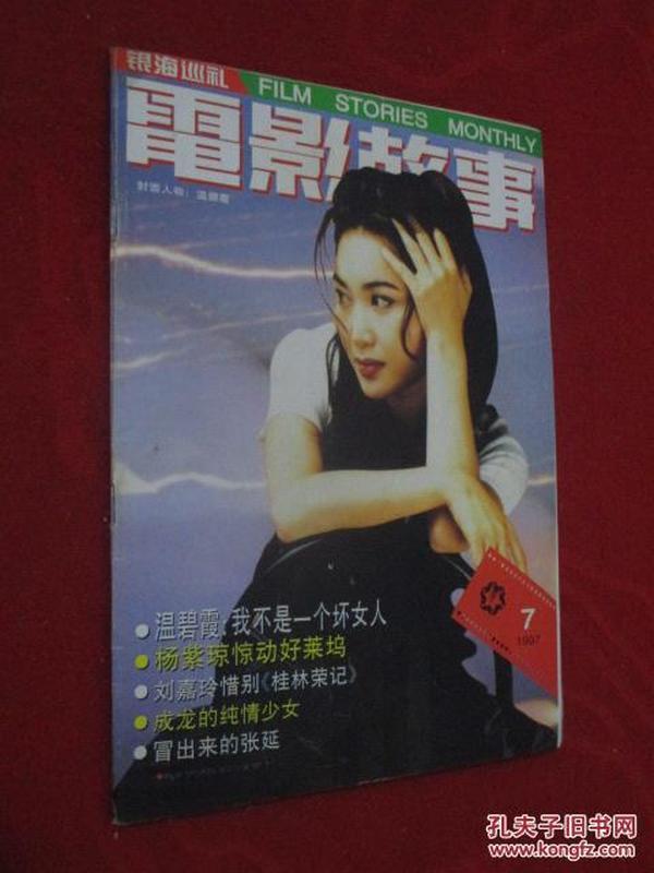 电影故事  1997年第7期