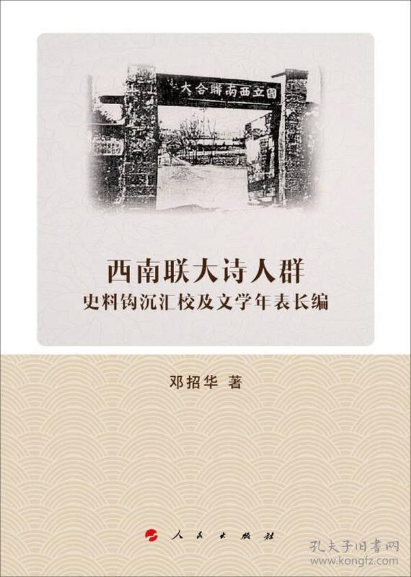 西南联大诗人群史料钩沉汇校及文学年表长编