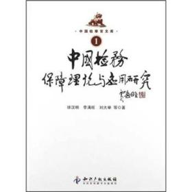 中国检务保障理论与应用研究-中国检察官文库-1