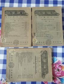 地质论评 (第九卷第1--6期,三册合售)中华民国三十三年出版