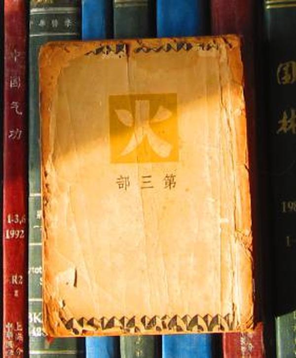 火(第三部 )——一名《田惠世》【第330页以下缺失】