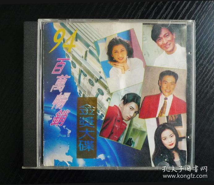 94 百万畅销金奖大碟