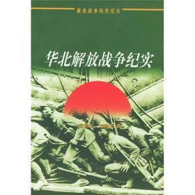 中国革命战争纪实:解放战争--华北卷
