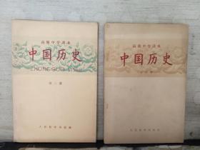 高级中学课本:中国历史(全四册)